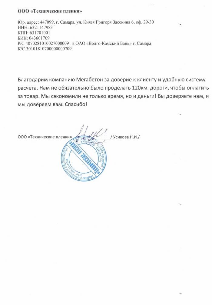 поволжский банк пао сбербанк г самара бик банка 043601607